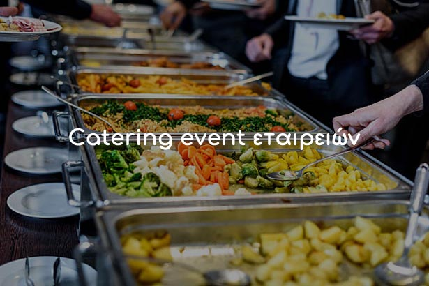 catering event εταιρειών