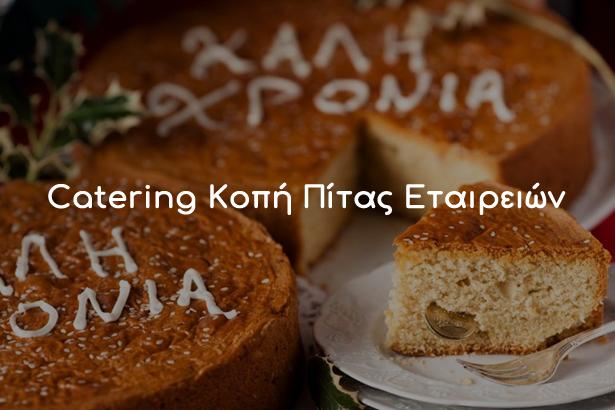 catering κοπή πίτας εταιρειών
